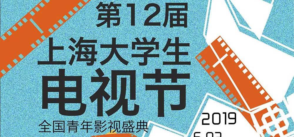 第十二届上海大学生电视节